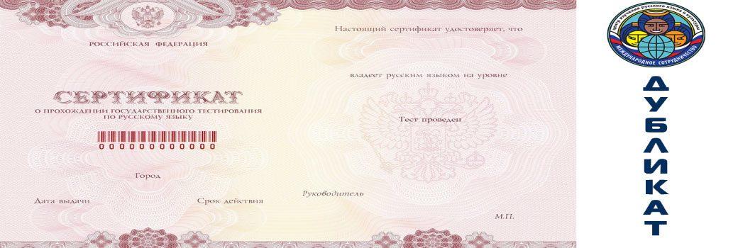 Дубликат сертификата по русскому языку