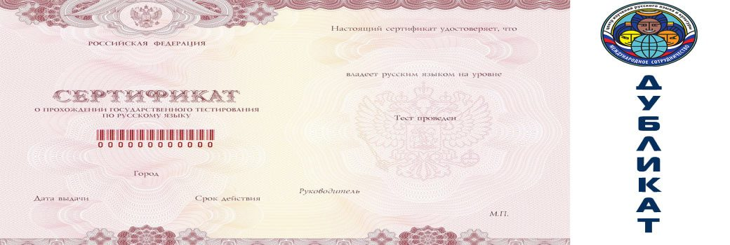 Дубликат сертификата